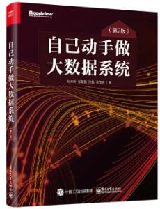自己动手做大数据系统(第2版)